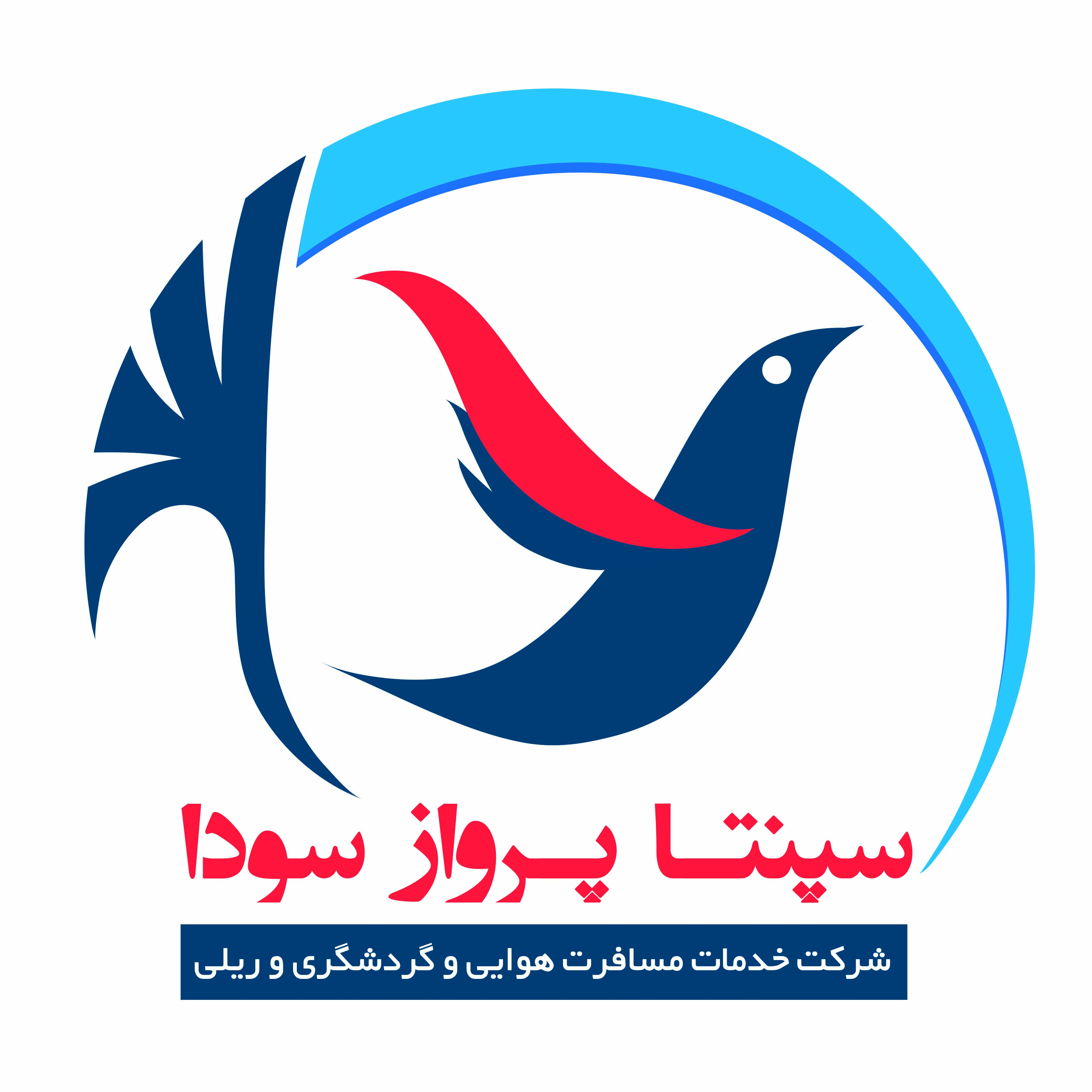 شرکت خدمات مسافرت هوایی و گردشگری و ریلی سپنتاپرواز سودا